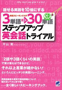 3単語→30単語ステップアップ英会話トライアル(CDなしバージョン)