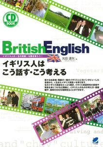 British Englishイギリス人はこう話す・こう考える(CDなしバージョン)