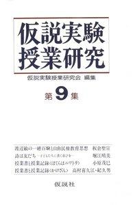 仮説実験授業研究 第2期 9