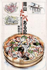 岡山たべある記-瀬戸内の食材と郷土料理-