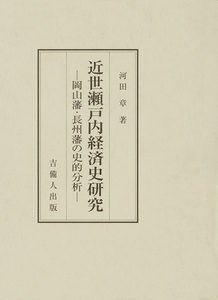 近世瀬戸内経済史研究-岡山藩・長州藩の史的分析-