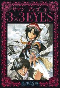 3×3EYES (1) 電子書籍版