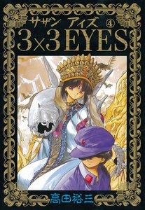 3×3EYES (4) 電子書籍版