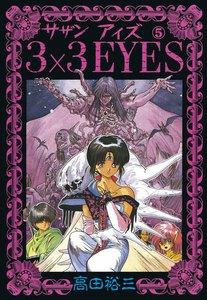 3×3EYES (5) 電子書籍版