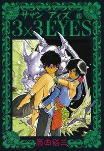 3×3EYES (6) 電子書籍版