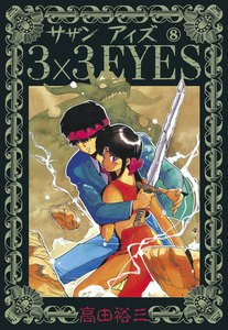 3×3EYES (8) 電子書籍版