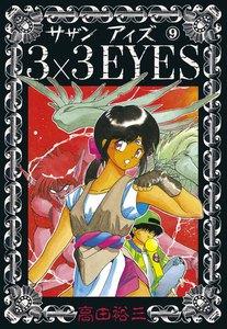 3×3EYES (9) 電子書籍版