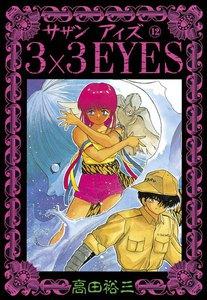 3×3EYES (12) 電子書籍版