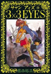 3×3EYES (13) 電子書籍版