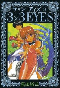 3×3EYES (14) 電子書籍版