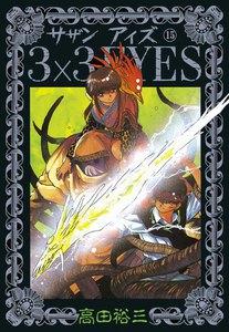 3×3EYES (15) 電子書籍版