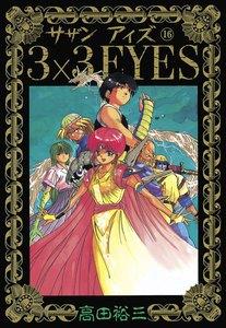 3×3EYES (16) 電子書籍版