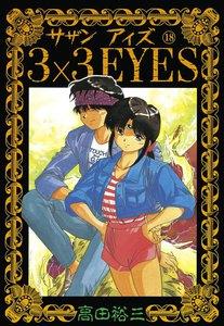 3×3EYES (18) 電子書籍版