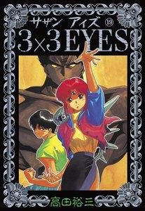3×3EYES (19) 電子書籍版
