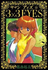 3×3EYES (22) 電子書籍版