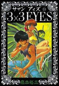 3×3EYES (24) 電子書籍版