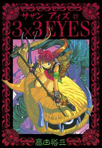 3×3EYES (27) 電子書籍版