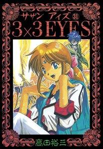 3×3EYES (31) 電子書籍版