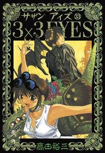 3×3EYES (33) 電子書籍版