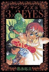 3×3EYES (36) 電子書籍版