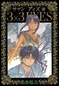 3×3EYES (40) 電子書籍版