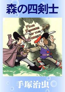 森の四剣士 電子書籍版