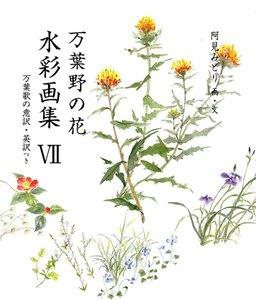 万葉野の花水彩画集