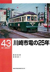川崎市電の25年