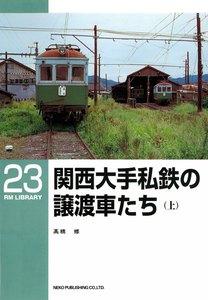関西大手私鉄の譲渡車たち(上)