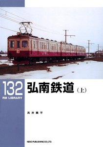 弘南鉄道(上)