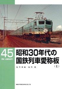昭和30年代の国鉄列車愛称板(上)