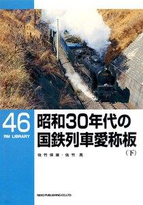 昭和30年代の国鉄列車愛称板