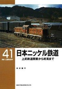 日本ニッケル鉄道