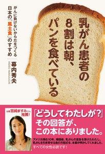 乳がん患者の8割は朝、パンを食べている 電子書籍版