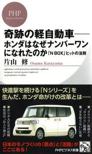 奇跡の軽自動車―ホンダはなぜナンバーワンになれたのか 「N BOX」ヒットの法則 電子書籍版