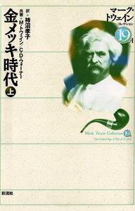 金メッキ時代(上)