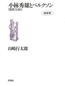 小林秀雄とベルクソン《増補版》 「感想」を読む
