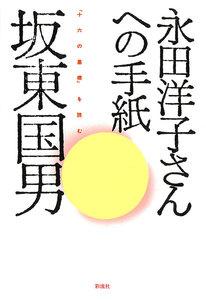 永田洋子さんへの手紙 『十六の墓標』を読む