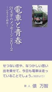 電車と青春 21文字のメッセージ2012:ふるさと・初恋