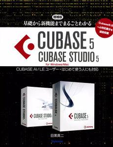 増補版・基礎から新機能までまるごとわかるCUBASE5/CUBASE STUDIO5 CUBASE AI/LEユーザー・はじめて使う人にも対応