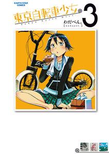 東京自転車少女。3巻