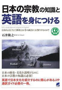 日本の宗教の知識と英語を身につける(CDなしバージョン)
