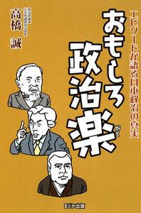 おもしろ政治楽 エピソードが語る日本政治の真実