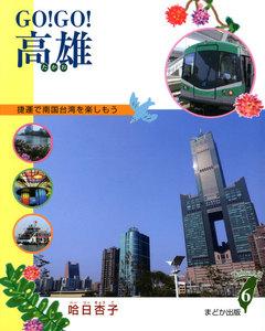 GO!GO!高雄 捷運で南国台湾を楽しもう