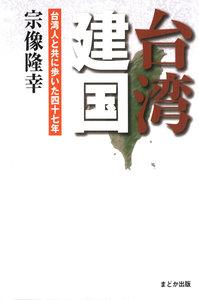 台湾建国 台湾人と共に歩いた四十七年
