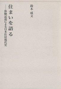 住まいを語る-体験記述による日本住居現代史-