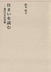 住まいを読む-現代日本住居論-