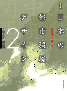日本の都市環境デザイン(2)北陸・中部・関西編