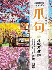 爪句@札幌花散歩 : 都市秘境100選ブログ13