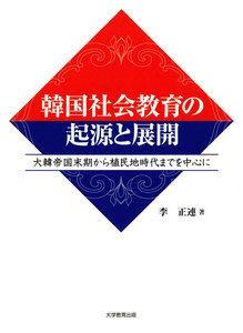 韓国社会教育の起源と展開 : 大韓帝国末期から植民地時代までを中心に